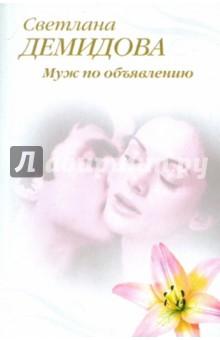 Муж по объявлению - Светлана Демидова