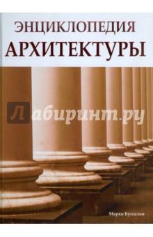 Энциклопедия архитектуры - Марко Буссальи