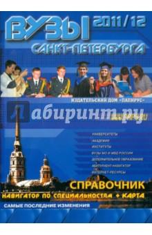 ВУЗы Санкт-Петербурга. Справочник 2011-12