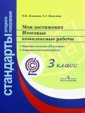 Логинова, Яковлева: Мои достижения. Итоговые комплексные работы. 3 класс ФГОС