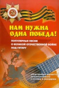 Борис Павленко: Нам нужна одна Победа! Популярные песни о Великой Отечественной Войне под гитару