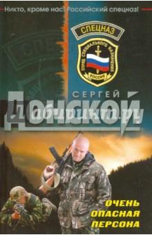 Очень опасная персона - Сергей Донской