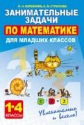 Веревкина, Страусова - Занимательные задачи по математике для младших классов обложка книги
