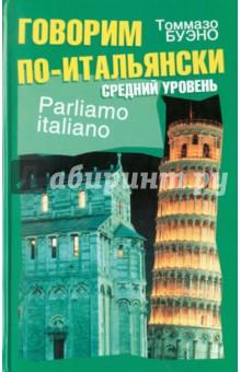 Говорим по-итальянски. Средний уровень - Томмазо Буэно