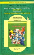"""Пронина, Кремлева - Уроки обучения грамоте по учебнику """"Букварь"""" и прописям """"Мои волшебные пальчики"""" обложка книги"""