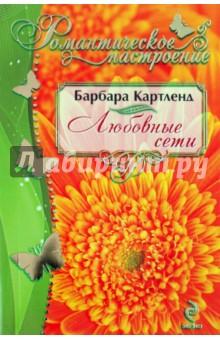 Любовные сети - Барбара Картленд