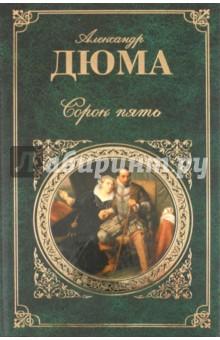 Купить Александр Дюма: Сорок пять ISBN: 978-5-699-48632-8