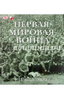 Первая мировая война - Г. Виллмотт