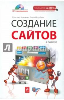 Создание сайтов (+CD) - Венедюхин, Воробьев