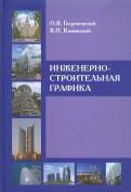 Каминский, Георгиевский: Инженерно-строительная графика