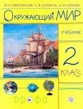 Сивоглазов, Саплина, Саплин: Окружающий мир. 2 класс. Учебник. РИТМ. ФГОС