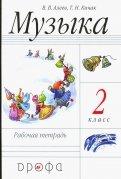 Алеев, Кичак: Музыка. 2 класс. Рабочая тетрадь. Пособие для общеобразовательных учреждений. РИТМ. ФГОС