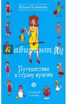 Путешествие в страну мужчин - Юлия Климова