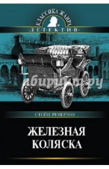 Железная коляска - Стейн Ривертон