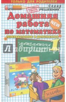 Домашняя работа по математике за 1 класс к учебнику Л. Г. Петерсон Математика. 1 класс - Мария Петрова