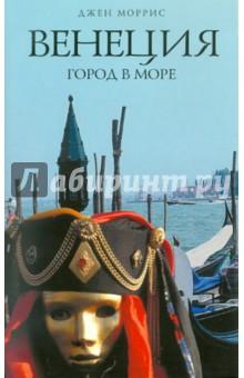 Венеция: Город в море - Джен Моррис