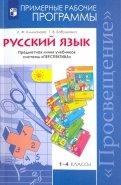 Русский язык. 4 класс. Учебник. В 2-х частях. ФГОС - Климанова, Бабушкина
