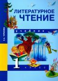 Наталия Чуракова - Литературное чтение. 1 класс. Учебник. ФГОС обложка книги