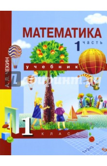 Математика. 1 класс. Учебник. В 2-х частях. Часть 1. ФГОС - Александр Чекин