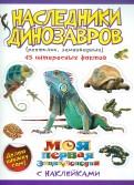 Наталья Костина: Наследники динозавров (рептилии, земноводные)