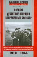 Владимир Жуматий: Морские десантные операции советских Вооруженных сил СССР
