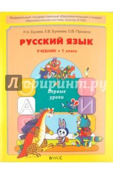 Русский язык бунеев