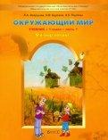 Вахрушев, Бурский, Раутиан: Окружающий мир. 1 класс. Учебник в 2х частях. Части 1, 2.