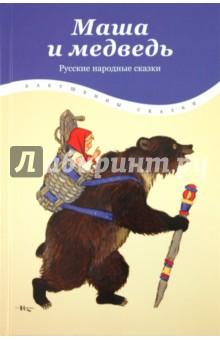Купить Маша и медведь ISBN: 978-5-367-01845-5