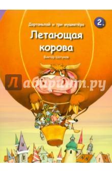 Дартаньлай и три мушкетера. Летающая корова - Виктор Шатунов