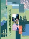 Пасман, Федотова: Обществознание. 6 класс. Учебник для учащихся образовательных учреждений