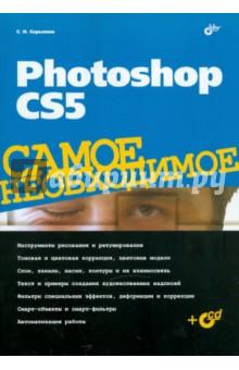 Photoshop CS5. Самое необходимое (+CD) - Софья Скрылина