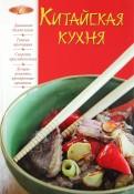 И.А. Михайлова: Китайская кухня