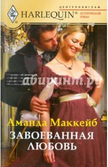 Завоеванная любовь - Аманда МакКейб