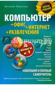 Новейший и полный самоучитель. Компьютер + Office + Интернет + Развлечения - Виталий Леонтьев