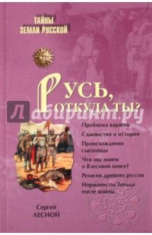 Русь, откуда ты? - Сергей Лесной