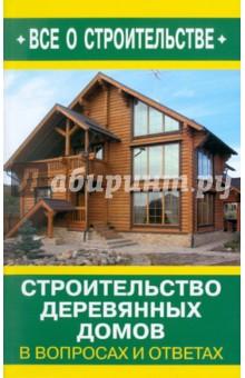 Строительство деревянных домов в вопросах и ответах - В. Рыженко