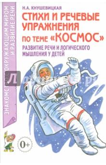 Купить Наталия Кнушевицкая: Стихи и речевые упражнения по теме Космос . Развитие речи логического мышления у детей