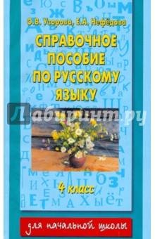 Справочное пособие по русскому языку. 4 класс - Узорова, Нефедова