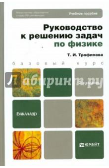 Руководство к решению задач по физике: учебное пособие для бакалавров - Таисия Трофимова
