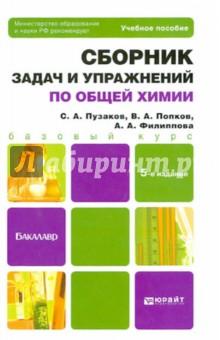 Пузаков сборник задач по химии решебник