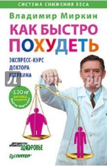 Как быстро похудеть. Экспресс-курс доктора Миркина - Владимир Миркин
