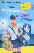 Виктория Баринова - Мы не волшебники, а только учимся обложка книги