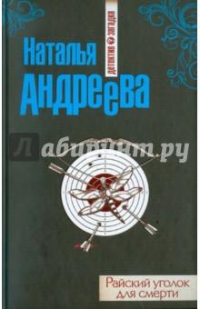 Райский уголок для смерти - Наталья Андреева