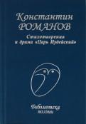 Константин Романов: Стихотворения и драма