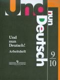 Любовь Яковлева: Немецкий язык. Рабочая тетрадь. 910 классы
