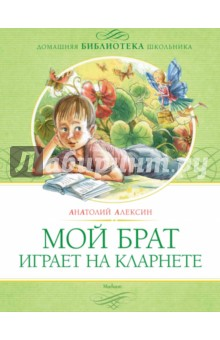 Мой брат играет на кларнете - Анатолий Алексин