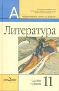 Маранцман, Маранцман, Белова - Литература. 11 класс. Базовый и профильный уровни. В 2 частях. Часть 1 обложка книги