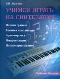 Виктор Лысенко: Учимся играть на синтезаторе. Нотная грамота, техника исполнения, аранжировка, импровизация