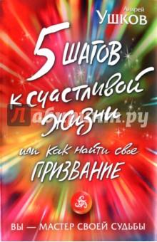 5 шагов к счастливой жизни, или Как найти свое призвание - Андрей Ушков