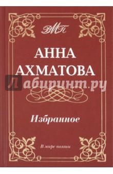 Избранное - Анна Ахматова